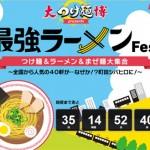 町田でラーメン博が開催される!!つけ麺食おうぜ!!