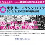 東京リレーマラソン、音楽を聴きながら短距離マラソンだ!!