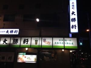 taisyouken3