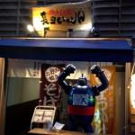 五反田で鉄人28号を発見!!お好み焼きの長田いっしんでした!!