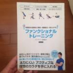 ファンクショナルトレーニングで50代細マッチョを目指す!!