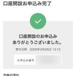 マネックス証券の口座が開設しました。10万円株投資ゲーム開始です。